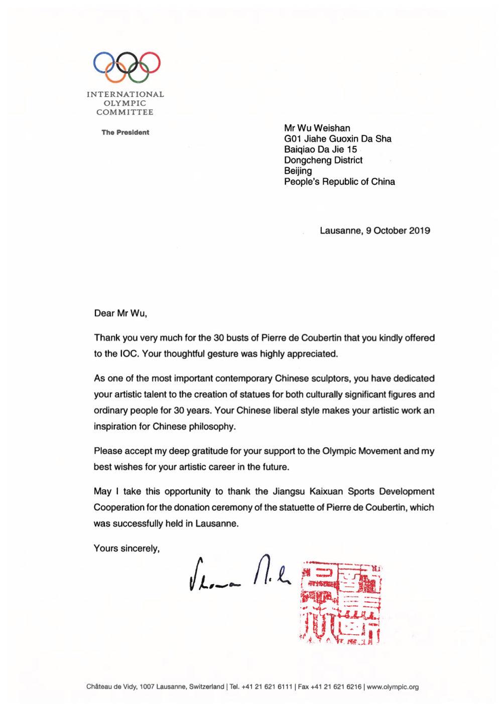 国际奥委会主席致信感谢这位中国