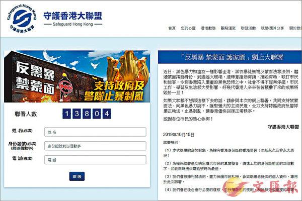 守护香港大联盟发起联署 呼吁市