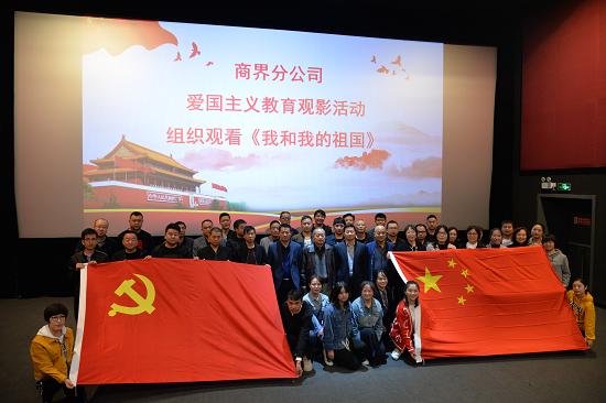 陕西交通集团商界分公司组织开展