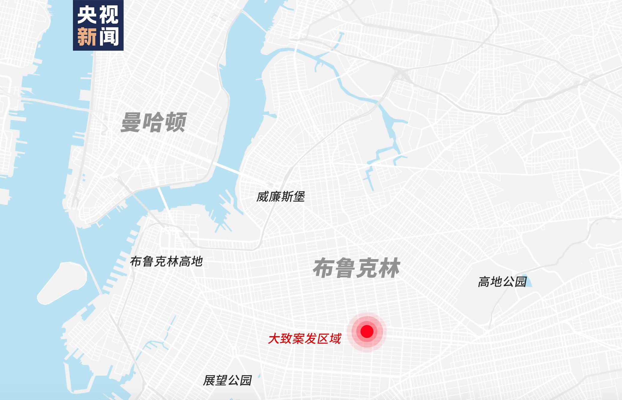 美国纽约布鲁克林发生枪击 已致4人死亡3人受伤