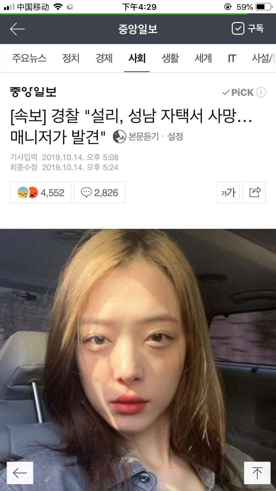 韩媒称韩国艺人崔雪莉被发现死在家中 死因未明