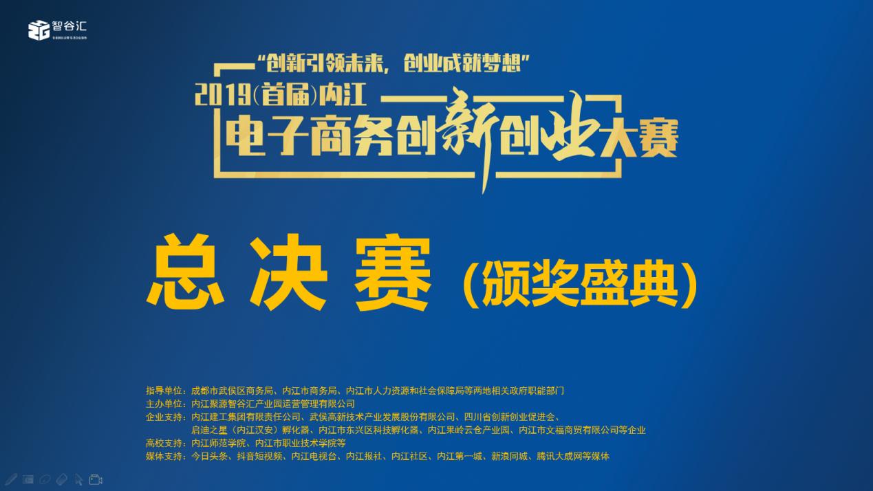 2019(首届)内江电子商务创新创业大赛圆满落幕