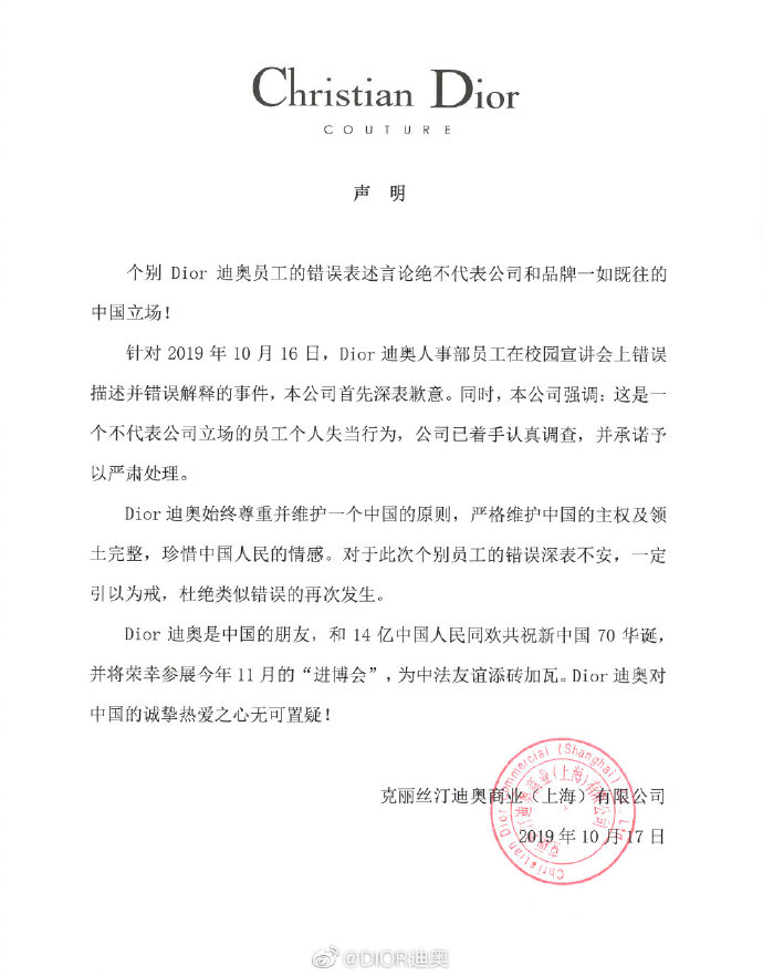 迪奥就中国地图缺台湾地区连夜道歉 网友:中国一点都不能少!