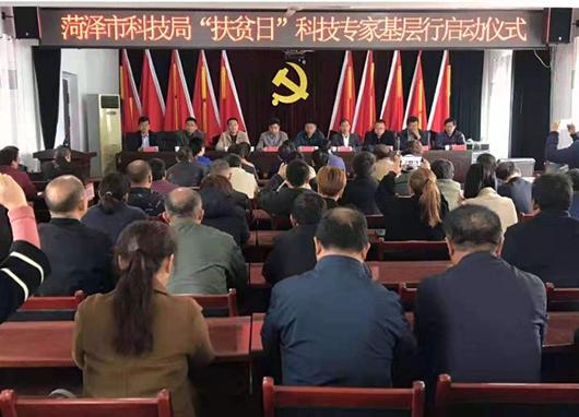 山东省菏泽市科技局