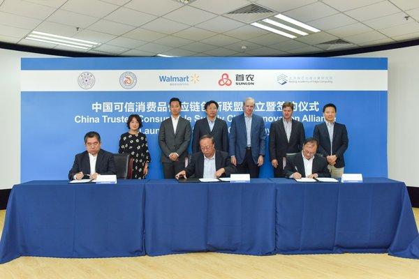 中国可信消费品供应链创新联盟在