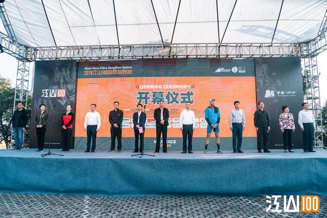 2019Maxi-Race China江山100国际越野跑圆满落幕