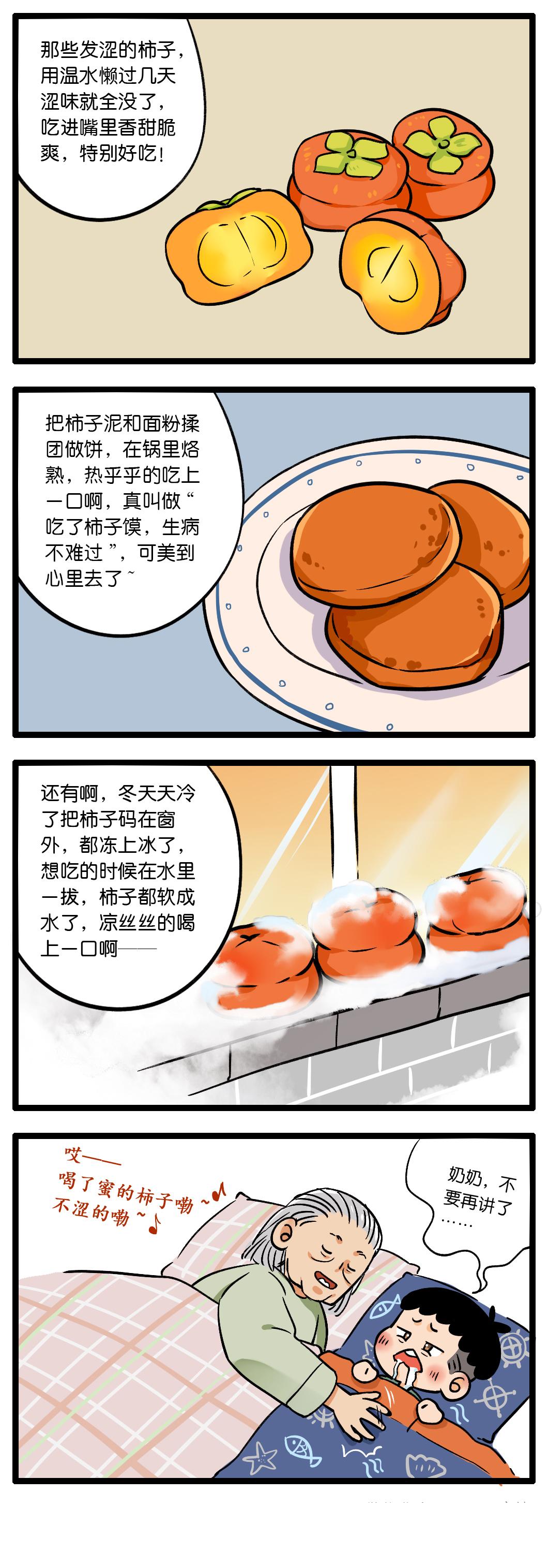 181019 吃柿子02.jpg