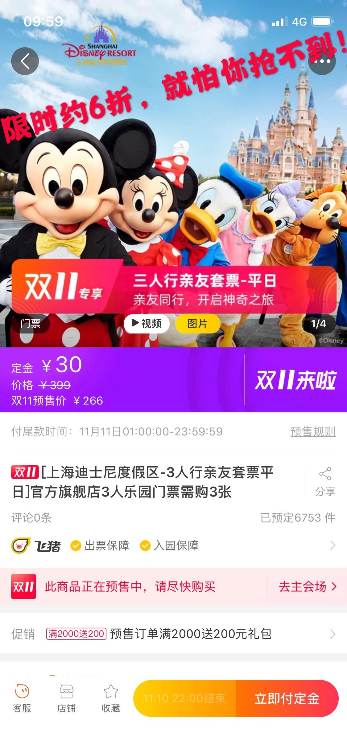 天猫双11还能买旅行 上海迪士尼