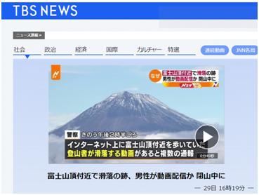 男子直播登富士山中途摔落失踪 网友全程观看