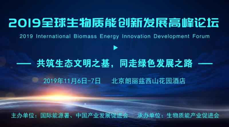 2019全球生物质能创新发展高峰论坛即将开幕