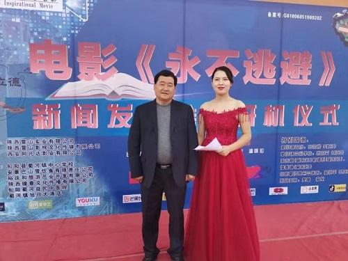 电影《永不逃避》开机发布会在蜀河举行