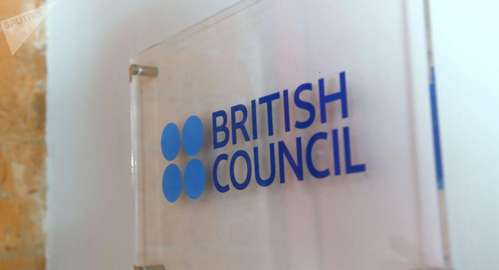 这一英国机构在伊朗被禁 涉嫌为英军情六处服务