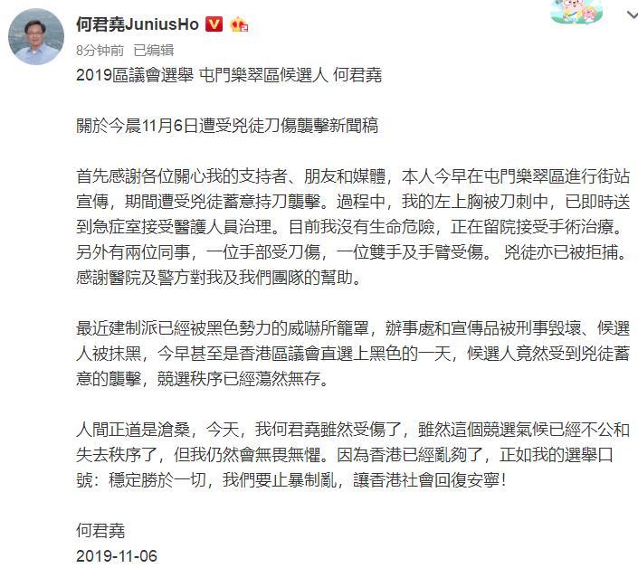 香港立法会议员何君尧发声:无生命危险,仍将无畏无惧