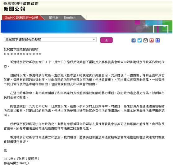 港府:强烈反对英国下议院报告中对香港作出的指控