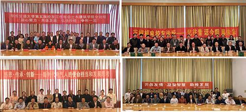 华东交通大学校友(总)会第三届换届大会举行6.jpg