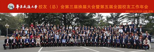 华东交通大学校友(总)会第三届换届大会举行7.jpg