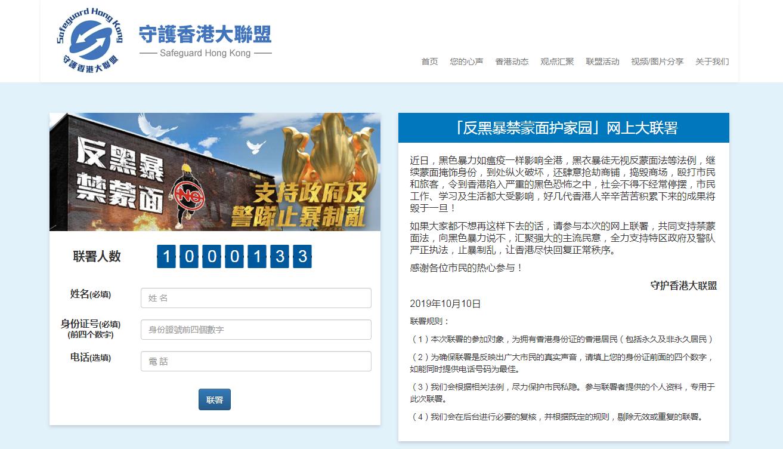 """图源:""""守护香港大联盟""""网站.png"""