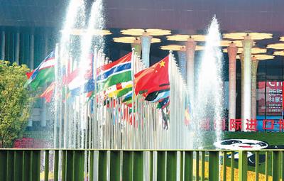 坚定维护和推动经济全球化