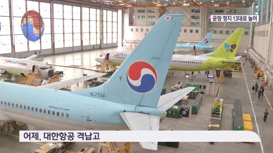 照片公开:关键部位现8毫米裂纹 韩国停飞13架波音飞机