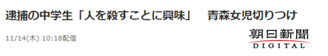 日本少年割喉一小学生被捕:对杀人感兴趣杀谁都行