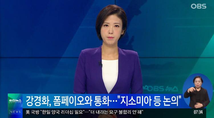 停止与日本共享情报前 韩国外长与蓬佩奥通话交换意见