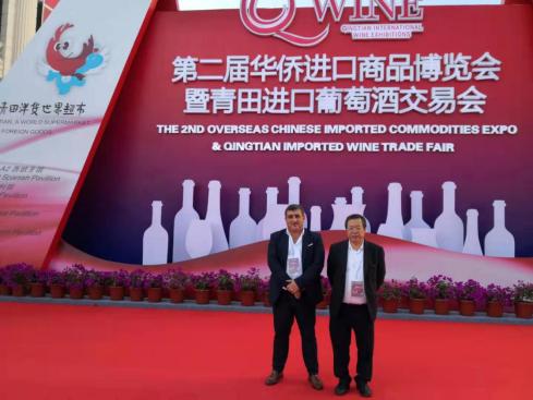 葡萄牙酒庄参展第二届华侨进口商品博览会252.png