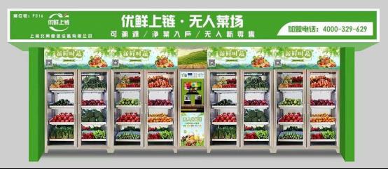 优鲜上链亮相亚洲果蔬博览会(1)314.png