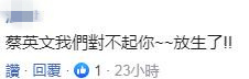 "<b>""民进党知道蔡英文已经玩完"",上了岛内热搜!</b>"