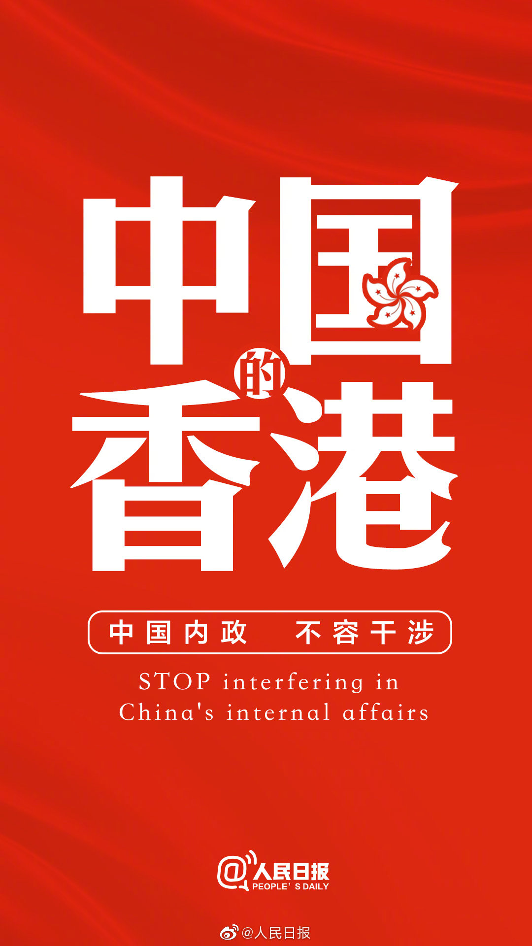 "<b>美将""香港人权与民主法案""签署成法 中国多部门发声谴责</b>"