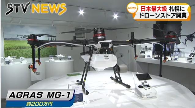 日本最大无人机专卖店开业:运用于农业、建筑等场地