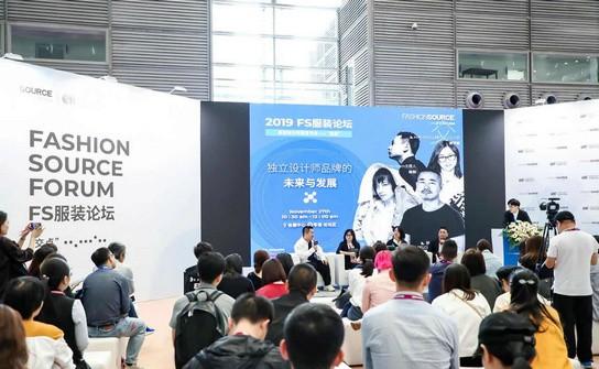 第21届Fashion Source服装供应链博览会开幕11.jpg