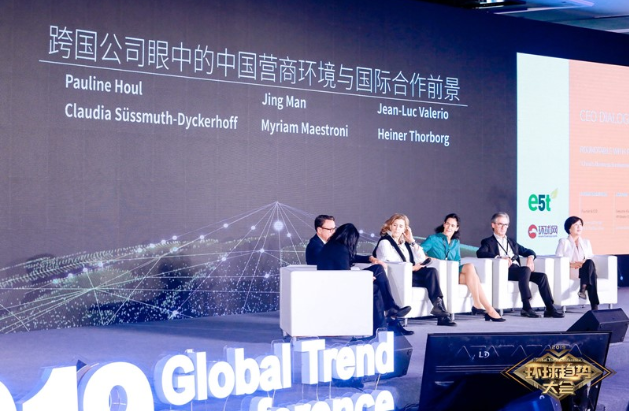 """图为""""跨国公司眼中的中国营商环境与国际合作前景""""圆桌论坛"""