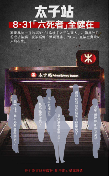 """速彩快三平台—官方网址22270.COM_造谣港警""""打死人"""" 拙劣谣言终被戳破 乱港用心暴露无遗"""