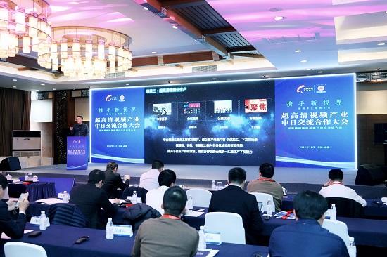 成都高新区发力超高清视频产业  携手中日企业共商发展机遇01.JPG