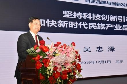中国民族产业高峰论坛暨自主品牌与创新发展峰会召开3.jpg
