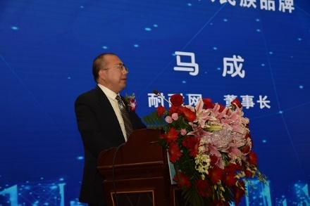 中国民族产业高峰论坛暨自主品牌与创新发展峰会召开4.jpg