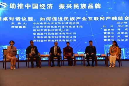 中国民族产业高峰论坛暨自主品牌与创新发展峰会召开5.jpg