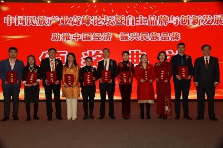 中国民族产业高峰论坛暨自主品牌与创新发展峰会召开6.jpg