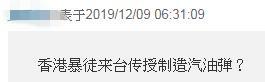 200名香港暴徒被指逃往台湾,台当局真慌了:切勿以身试法