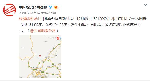 地震最新消息 刚刚四川