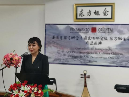 葡萄牙东方概念中国文化协会举行乔迁庆典20191210154.png