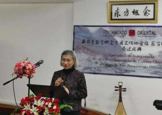葡萄牙东方概念中国文化协会举行乔迁庆典20191210516.png