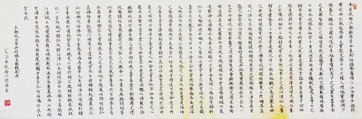 王岳川书王勃《滕王阁序》90×28厘米,1982年.jpg