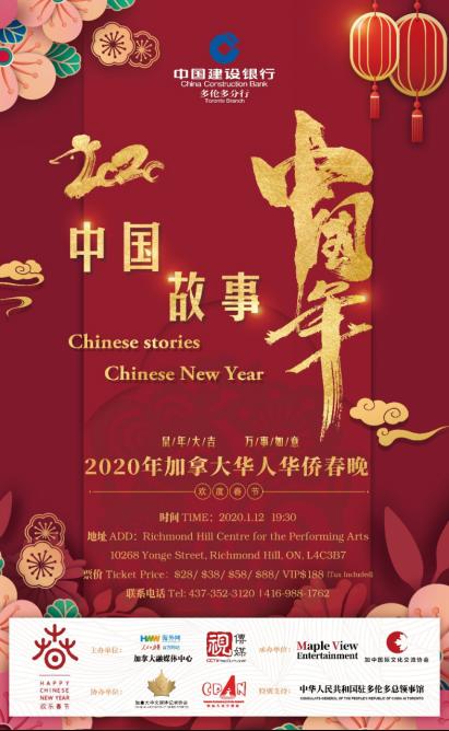 备受海外华人关注的2020《中国故事中国年》加拿大华人华侨春晚将在多伦多举办39.png