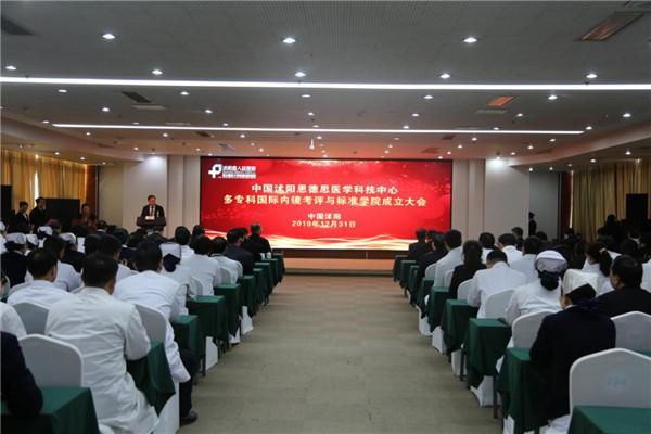 多专科国际内镜考评与标准学院在江苏沭阳成立