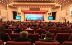 2019智慧健康养老产业发展大会在京举行