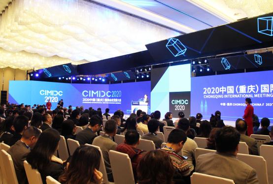 2020中国(重庆)国际会议发展大会在两江新区启幕