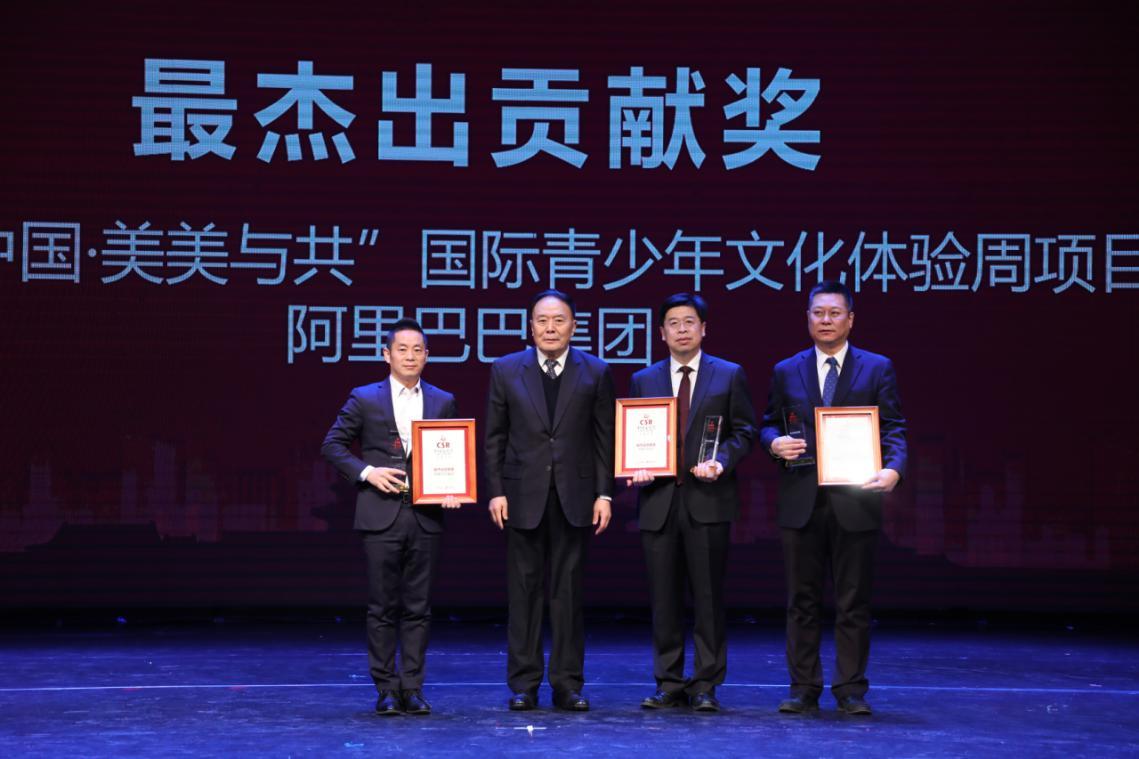 CSR中国文化奖盛典
