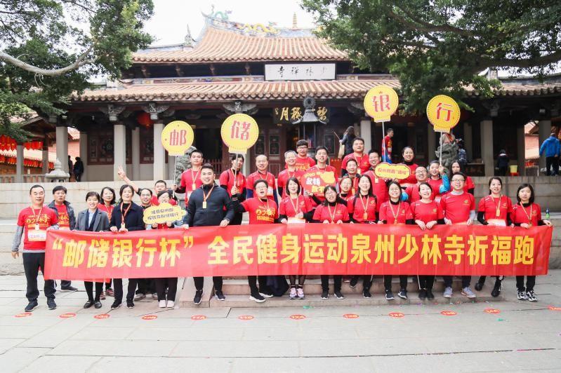 人潮涌动!2020泉州少林寺新春祈福跑圆满举办