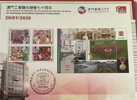 澳门将发行《澳门工会联合总会七十周年》思念邮票